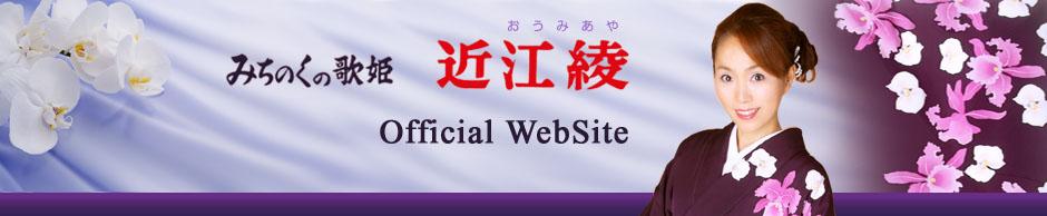 近江綾 公式サイト
